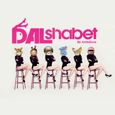 달샤벳_Dalshabet Girls, 내 다리를 봐, Summer Break, Let It Go_Be Ambitious_130620