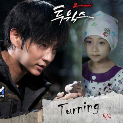 톡식_Turning_투윅스 OST Part.6_130912