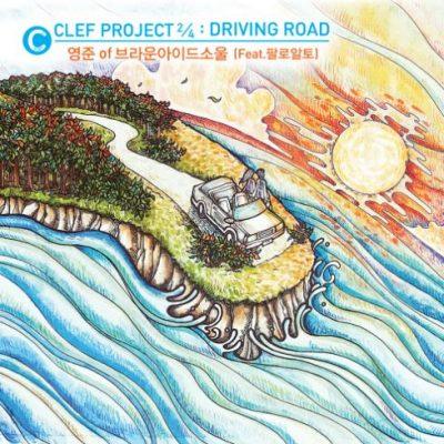 영준(브라운아이드소울)_Driving Road_클래프프로젝트 Part.2_130930