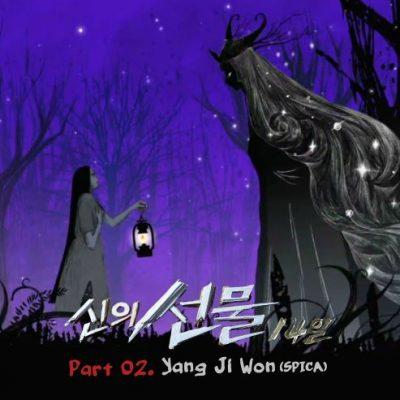 양지원(스피카)_나라면_신의선물-14일 OST Part.2_140331