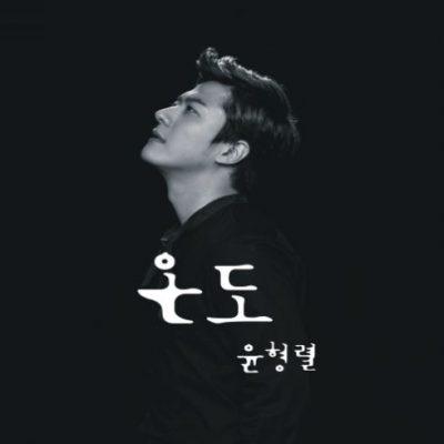 윤형렬_온도_140812