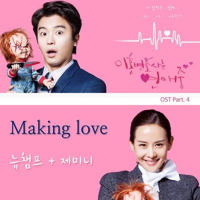 뉴챔프,제미니_Making Love_이혼변호사는연애중 OST Part.4_150518