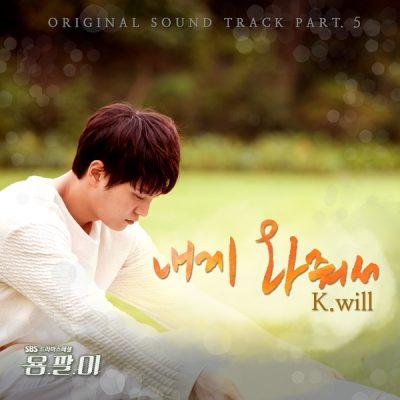 케이윌_내게 와줘서_용팔이 OST Part.5_150916