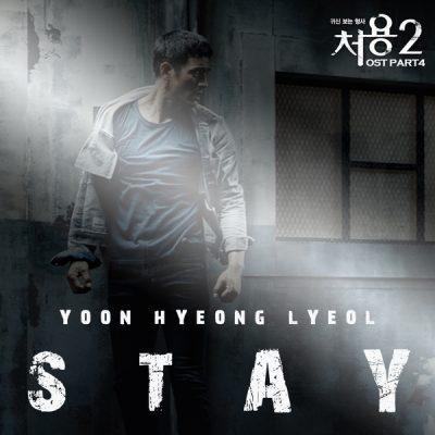 윤형렬_STAY_처용2 OST Part.4_150924
