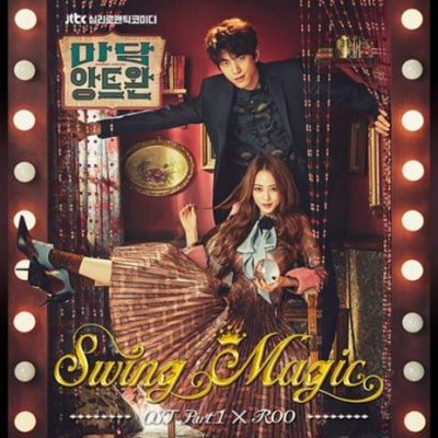 ROO_Swing Magic_마당앙트완 OST Part.1_160129