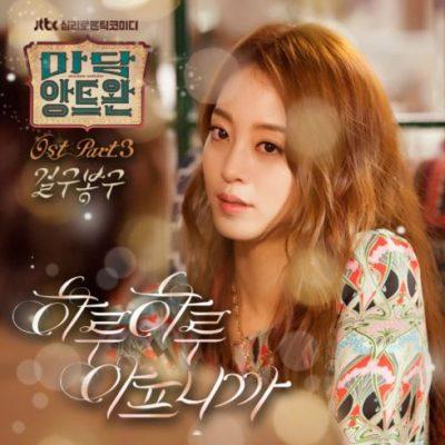 길구봉구_하루하루 아프니까_마담앙트완 OST Part.3_160226