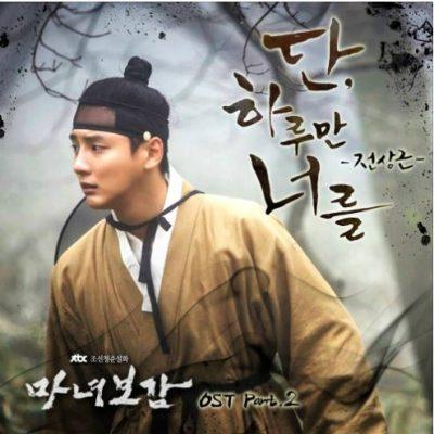 전상근_단하루만 너를_마녀보감 OST Part.2_160603