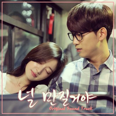 ROO_In my world_널만질거야 OST Part.3_160720