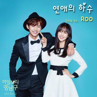ROO_연애의 하수_아임쏘리강남구 OST Part.2_170117