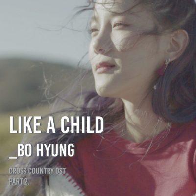 김보형(스피카)_Like A Child_크로스컨트리 OST Part.2_170319