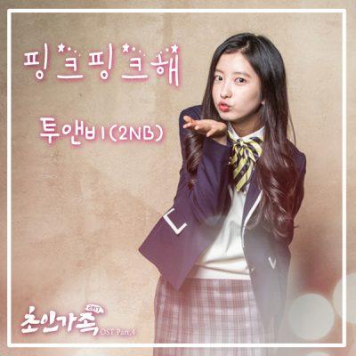 투앤비_핑크핑크해_초인가족 OST Part.4_170328