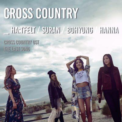 핫펠트(HA:TFELT),수란,김보형(스피카)_Cross Country_크로스컨트리 OST_170409