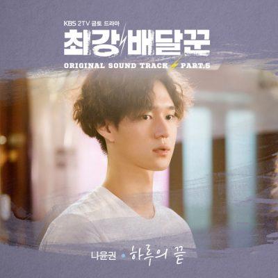 나윤권_하루의 끝_최강배달꾼 OST Part.5_170823