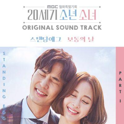 스탠딩에그(Standing Egg)_보통의 날_20세기소년소녀 OST Part.1_170926