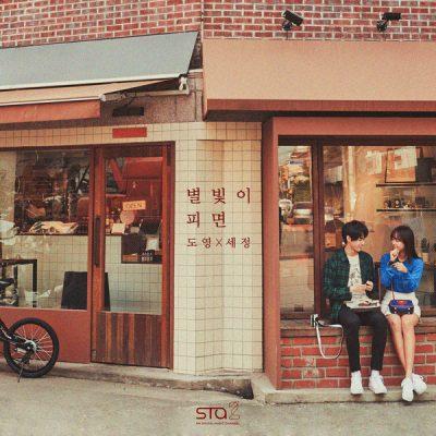 도영(NCT),세정(구구단)_별빛이 피면_SMSTATION_171013
