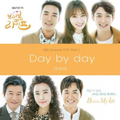 아이비(IVY)_Day By Day_브라보마이라이프 OST Part.1_171028