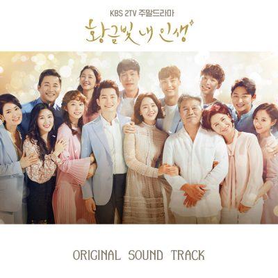 황금빛 내 인생 OST_180303