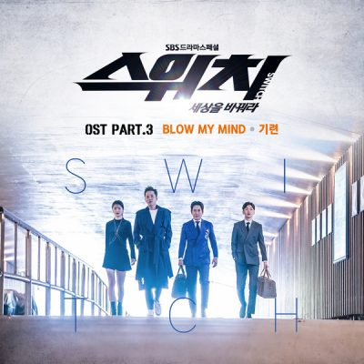 기련(GIRYEON)_Blow my mind_스위치 OST Part.3_180419