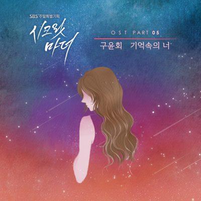 구윤회_기억속의 너_시크릿마더 OST Part.5_180609