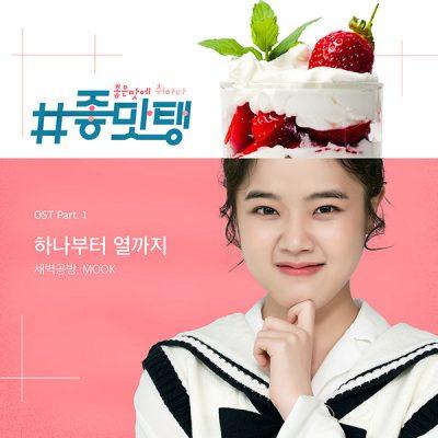 새벽공방,MOOK_하나부터열까지_좋맛탱 OST Part.1_181225
