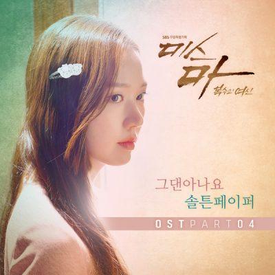 솔튼페이퍼_그댄아나요_미스마-복수의여신 OST Part.4_181103