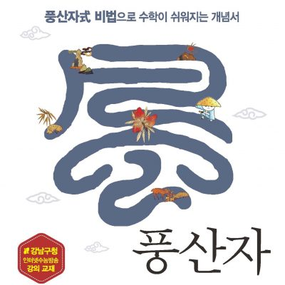 풍산자_지학사_2017