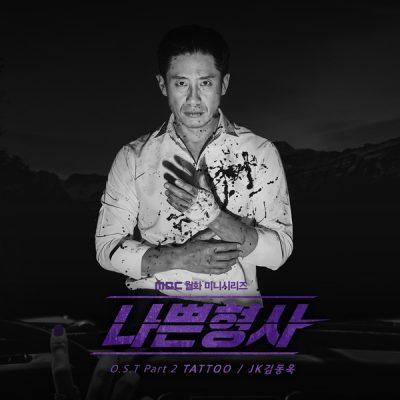 JK김동욱_Tattoo_나쁜형사 OST Part.2_181211