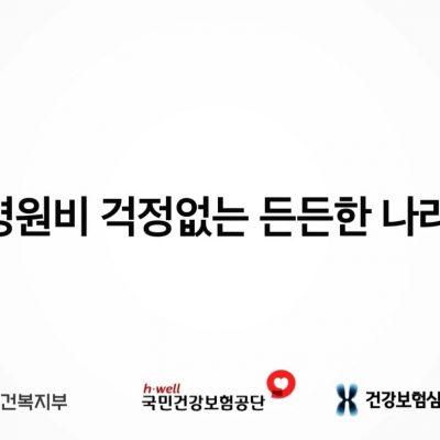국민건강보험공단_보장성강화_190703