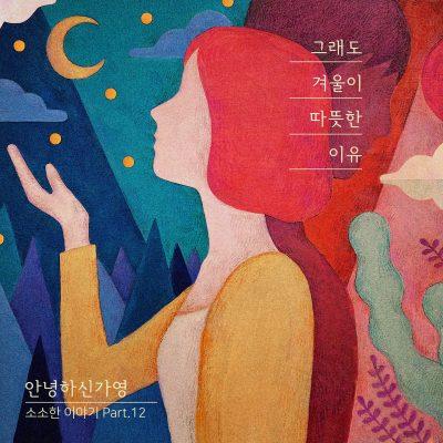 안녕하신가영_그래도 겨울이 따뜻한 이유_소소한 이야기 Part.12_191111