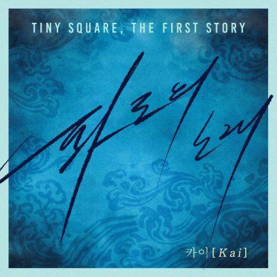 카이_파도의 노래_Tiny Square, The First Story_191003