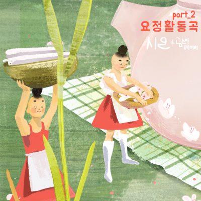 시온_요정활동곡 Part.2_191227