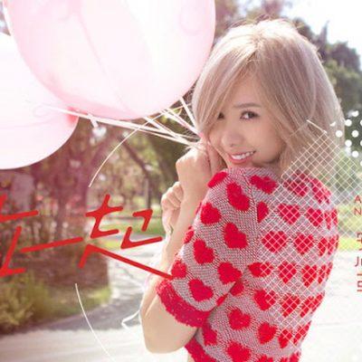 安心亞(Amber An)_女孩,站出來! Jump For The Girl!_140919