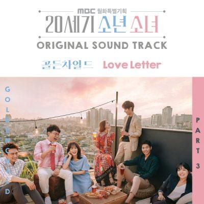 골든차일드(Golden Child)_Love letter_20세기 소년 소녀 OST Part.3_171016