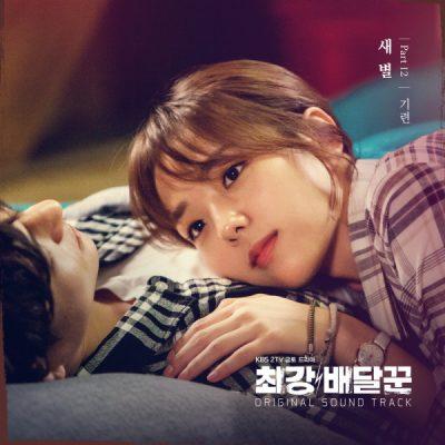 기련(GIRYEON)_새별_최강배달꾼 OST Part.2_170916