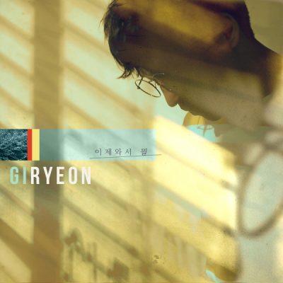기련(GIRYEON)_이제와서 뭘_170809