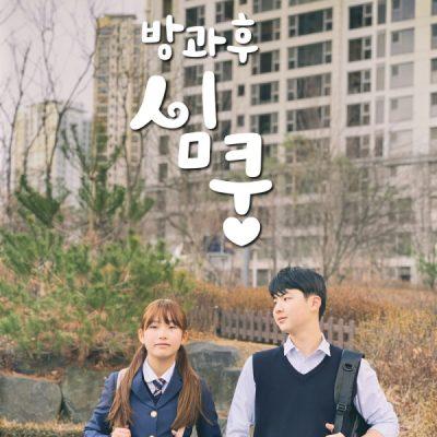 김현욱_Cause I love you_방과후 심쿵 OST_200212