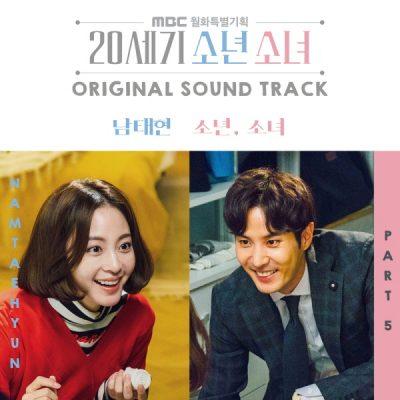 남태현_소년, 소녀_20세기 소년 소녀 OST Part.5_171031