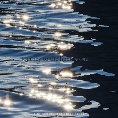 두번째달_Journey to the light_Tiny Square, the Third Story_200514