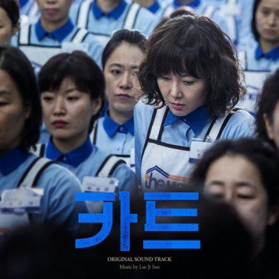 디오(EXO)_외침_카트 OST_141103