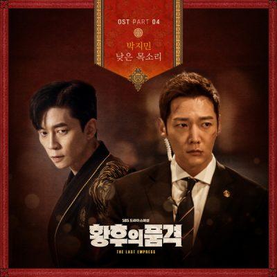 박지민_낮은목소리_황후의품격 OST Part.4_190116