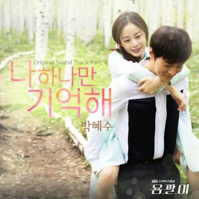 박혜수_나 하나만 기억해_용팔이 OST Part.6_150924