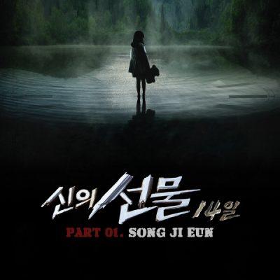 송지은_너에게 갈 수만 있다면_신의선물-14일 OST Part.1_140317