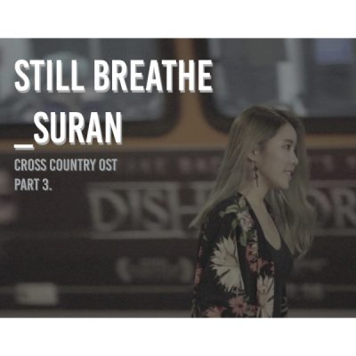 수란_STILL BREATHE_크로스컨트리 OST Part.3_170326