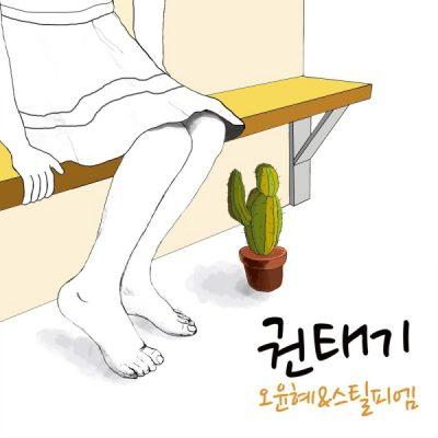 오윤혜_권태기_소소한이야기 Part.3_150820