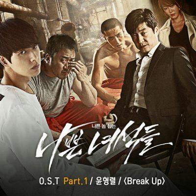 윤형렬_Break Up_나쁜녀석들 OST Part.1_141030