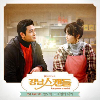 임도혁_어떻게내가_강남스캔들 OST Part.3_190125