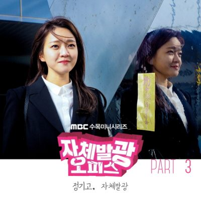 정기고_자체발광_자체발광오피스 OST Part.3_170330
