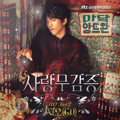 지오(G.O)_사랑무감증_마담앙트완 OST Part.2_160213
