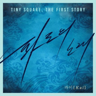 카이_파도의 노래_Tiny Square, the First Story_191003