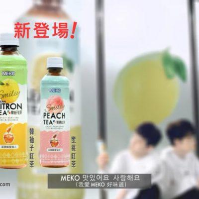 홍콩 CF MEKO 檸檬紅茶_2020